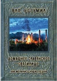 """Богумил, """"Домашнее славянское святилище"""", книга из серии: Эзотерические учения"""