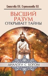 """Секлитова Л.А., """"Высший разум открывает тайны"""", книга из серии: Пророчества. Ченнелинг"""