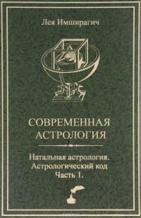 """Имширагич А., """"Современная астрология. Натальная астрология. Астрологический код. Часть 1"""", книга из серии: Астрология. Гороскопы"""