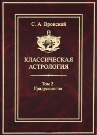 """Вронский С.А., """"Классическая астрология. Том 2. Градусология"""", книга из серии: Астрология. Гороскопы"""