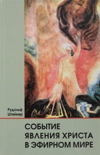 """Штейнер Р., """"Событие явления Христа в эфирном мире"""", книга из серии: Западные эзотерические учения"""