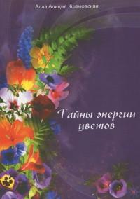 """Хшановская А.А., """"Тайны энергии цветов"""", книга из серии: Магия. Колдовство. Наговоры"""