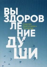 """Лазарев Сергей Николаевич, """"Выздоровление души"""", книга из серии: Целительство"""