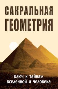 """Неаполитанский С.М., """"Сакральная геометрия. Ключ к тайнам Вселенной и человека"""", книга из серии: Эзотерические учения"""