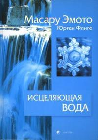 """Флиге Юрген, """"Исцеляющая вода: Информация - вибрация - материя"""", книга из серии: Целительство"""