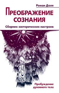"""Доля Р., """"Преображение сознания. Сборник эзотерических настроев. Пробуждение духовного тела"""", книга из серии: Духовная практика"""