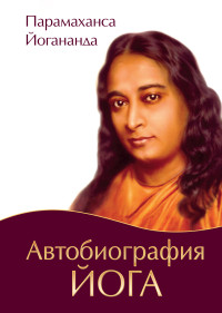 """Парамаханса Йогананда, """"Автобиография йога"""", книга из серии: Биографии и автобиографии. Мемуары"""