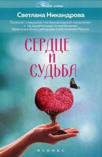 """Никандрова Светлана, """"Сердце и судьба"""", книга из серии: Популярная и нетрадиционная медицина"""