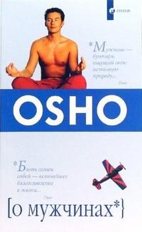 """Ошо, """"О мужчинах"""", книга из серии: Восточные эзотерические учения"""