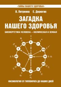 """Петренко В., """"Загадка нашего здоровья. Книга 8"""", книга из серии: Популярная и нетрадиционная медицина"""