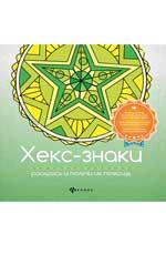 """Матин Инесса, """"Хекс-знаки: раскрась и получи их помощь"""", книга из серии: Духовная практика"""