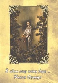 """Полынь Алена, """"Я одна эту ноту беру… Книга Оракул"""", книга из серии: Проза. Поэзия. Драматургия"""