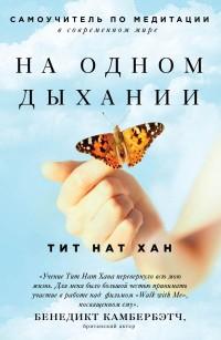 """Тит Нат Хан, """"На одном дыхании. Самоучитель по медитации"""", книга из серии: Религии Востока"""