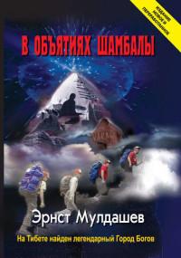 """Мулдашев Э., """"В объятиях Шамбалы. На Тибете найден легендарный Город Богов"""", книга из серии: Таинственные явления"""