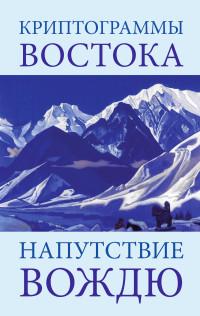 """Рерих Е.И., """"Криптограммы Востока. Напутствие вождю"""", книга из серии: Эзотерические учения"""