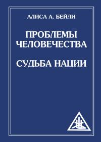"""Бейли А., """"Проблемы человечества. Судьба наций"""", книга из серии: Западные эзотерические учения"""