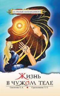 """Секлитова Л.А., """"Жизнь в чужом теле"""", книга из серии: Пророчества. Ченнелинг"""