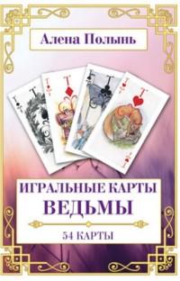 """Полынь Алена, """"Игральные карты Ведьмы (книга + карты)"""", книга из серии: Карты. Таро"""