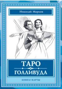 "Марков Николай, ""Таро Голливуда (книга + 100 карт)"", книга из серии: Карты. Таро"