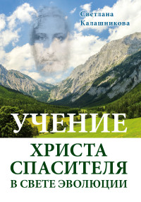 """Калашникова С., """"Учение Христа Спасителя в Свете Эволюции"""", книга из серии: Эзотерические учения"""