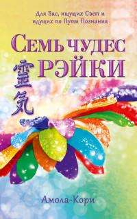"""Амола-Кори, """"Семь чудес Рэйки"""", книга из серии: Целительство"""