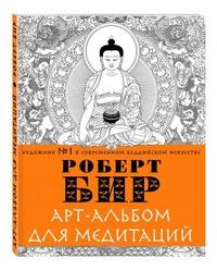 """Мясникова Анна Геннадьевна, """"Арт-альбом для медитаций"""", книга из серии: Психология. Психотерапия. Саморазвитие"""