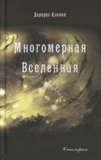 """Кэннон Долорес, """"Многомерная Вселенная. Том 3"""", книга из серии: Пророчества. Ченнелинг"""