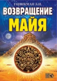 """Гоникман Эмма Иосифовна, """"Возвращение Майя"""", книга из серии: Таинственные явления"""