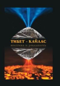 """Балалаев С.Ю., """"Тибет-Кайлас. Мистика и реальность"""", книга из серии: Рассказы путешественников и натуралистов"""