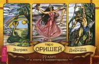 "Золрак, ""Таро Оришей. 77 карт и книга с комментариями"", книга из серии: Карты. Таро"