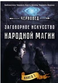 """Черновед, """"Заговорное искусство народной магии. Книга 1"""", книга из серии: Магия. Колдовство. Наговоры"""