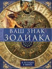 """Пигулевская И.С., """"Ваш знак зодиака в легендах и мифах"""", книга из серии: Астрология. Гороскопы"""