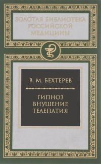 """Бехтерев В., """"Гипноз. Внушение. Телепатия"""", книга из серии: Психология. Психотерапия. Саморазвитие"""