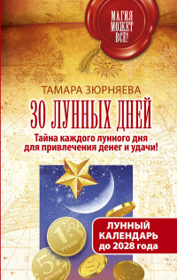 """Зюрняева Тамара, """"30 лунных дней. Тайна каждого лунного дня для привлечения денег и удачи! Лунный календарь до 2028 года"""", книга из серии: Астрология. Гороскопы"""
