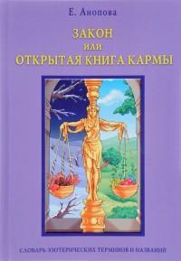 """Анопова Елена Иосифовна, """"Закон или Открытая Книга Кармы"""", книга из серии: Эзотерические учения"""