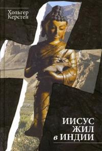 """Керстен Хольгер, """"Иисус жил в Индии"""", книга из серии: Христианство"""