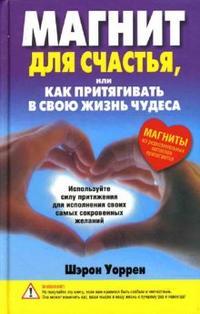 """Уоррен Шэрон, """"Магнит для счастья, или Как притягивать в свою жизнь чудеса"""", книга из серии: Духовная практика"""