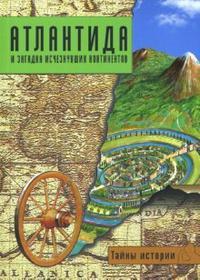 """Дзеккини Валерио, """"Тайны истории. Атлантида"""", книга из серии: Исторические науки"""