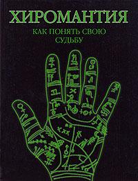"""Марин Хуана, """"Хиромантия. Как понять свою судьбу"""", книга из серии: Хиромантия"""