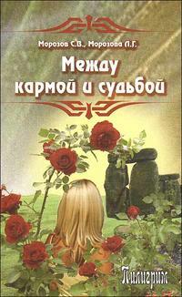 """Морозов С., """"Между кармой и судьбой"""", книга из серии: Духовная практика"""