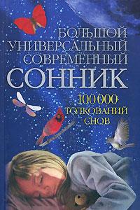 """Надеждина В., """"Большой универсальный современный сонник.10000 толкований снов"""", книга из серии: Управление сновидениями"""