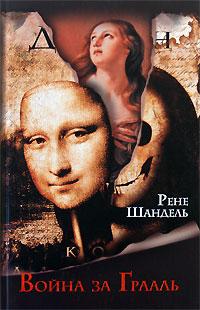 """Шандель Р., """"Война за Грааль, или По ту сторону """"Кода да Винчи"""""""", книга из серии: Таинственные явления"""