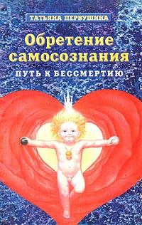 """Первушина Татьяна, """"Обретение самосознания. Путь к бессмертию"""", книга из серии: Целительство"""