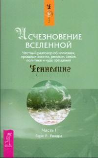 """Ренард Гэри, """"Исчезновение Вселенной. Честный разговор об иллюзиях, прошлых жизнях, религии. Часть 1"""", книга из серии: Пророчества. Ченнелинг"""