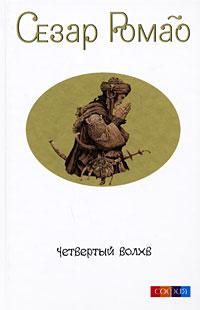 """Ромао С., """"Четвертый волхв"""", книга из серии: Западные эзотерические учения"""