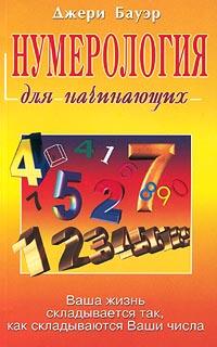 """Бауэр Джери, """"Нумерология для начинающих"""", книга из серии: Нумерология"""