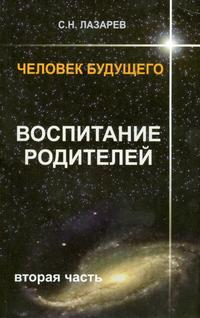 """Лазарев С.Н., """"Человек будущего. Воспитание родителей. Часть 2"""", книга из серии: Эзотерические учения"""
