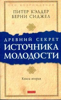 """Кэлдер Питер, """"Древний секрет источника молодости. Книга 2"""", книга из серии: Популярная и нетрадиционная медицина"""
