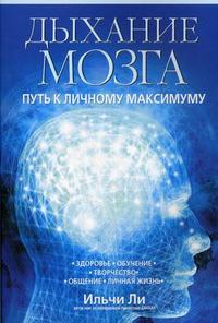 """Ильчи Ли, """"Дыхание мозга: Путь к личному максимуму"""", книга из серии: Духовная практика"""