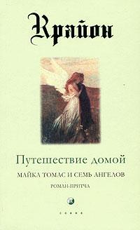 """Кэрролл Ли, """"Крайон. Книга 5. Путешествие домой. Майкл Томас и семь ангелов. Роман-притча"""", книга из серии: Пророчества. Ченнелинг"""